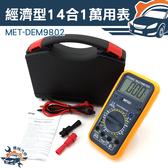『儀特汽修』經濟型14 合1 萬用表火線測試電容方波TTL 溫度三極體防電擊可立式腳架大螢幕