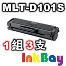 SAMSUNG MLT-D101S 相容環保碳粉匣套餐(黑色) 一組三支【適用】ML-2164/ML-2165/2165W/3405F/3405FN/SF-760P/3405FW