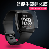 Fitbit Versa Versa2 智能手錶 鋼化膜 螢幕保護貼 保護膜 滿版 高清 抗指紋 防刮花 防爆玻璃貼