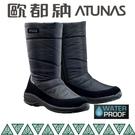 【Atunas 歐都納 女 中筒保暖雪靴《黑》】GC-1608/雪靴/雪鞋/長筒靴