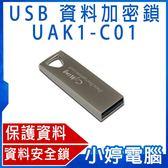 【24期零利率】全新 USB 資料加密鎖 UAK1-C01 資料保護/SSD/HDD/記憶卡/完成加密/解密作業