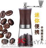 雙十二狂歡購手動磨咖啡豆機手搖研磨機