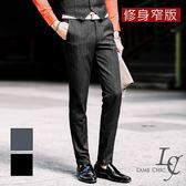 男 西裝褲/窄管褲/窄版 L AME CHIC 修長細條紋胸袋裝飾修身窄版西裝褲【DBT122901】