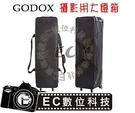 【EC數位】加厚型影室燈箱包 閃燈箱 攝影燈箱 可裝3套影室燈和其他附件 拉桿箱 GODOX CB01 CB-01