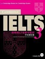 二手書《劍橋IELTS模考聖經 3(附2CD)Cambridge Practice Tests for IELTS 3》 R2Y ISBN:9789868140479