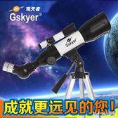 天文望遠鏡高倍高清入門夜視1000專業深空觀星50350 QQ13682『bad boy時尚』