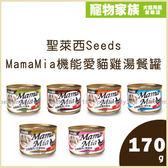 寵物家族- 聖萊西Seeds MamaMia機能愛貓雞湯餐罐 六種口味 (單罐170g)*24罐