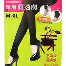 【衣襪酷】單層假透膚九分踩腳 雙穿法 台灣製 佳賀晴