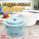 金德恩 台灣製造 分離式陶瓷內膽泡麵便當碗禮盒/快餐碗/熱食