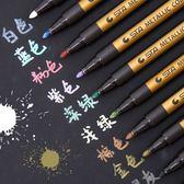 【BlueCat】Metallic金屬彩色油漆筆