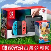 【NS 任天堂】Switch 紅藍主機+精靈寶可夢 Lets Go 伊布+精靈球 Plus 套裝