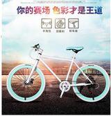 公路自由車  變速自行車男女式活飛單車公路雙碟剎實心胎成人學生 JD coco衣巷