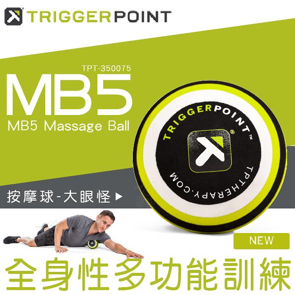 【富樂屋】[Trigger point]MB5Massage Ball 按摩球-大眼怪[大直徑按摩球]