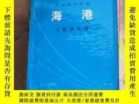 二手書博民逛書店罕見革命現代京劇--海港主旋律樂譜Y8891 人民文學出版社 出版1972