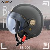 [安信騎士] BB-200 素色 水泥灰 200 飛行帽 安全帽 復古帽 小帽體 Bulldog 內襯可拆 M2R