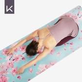 超薄絨面瑜伽墊可折疊橡膠雙面防滑吸汗1.5mm印花便攜