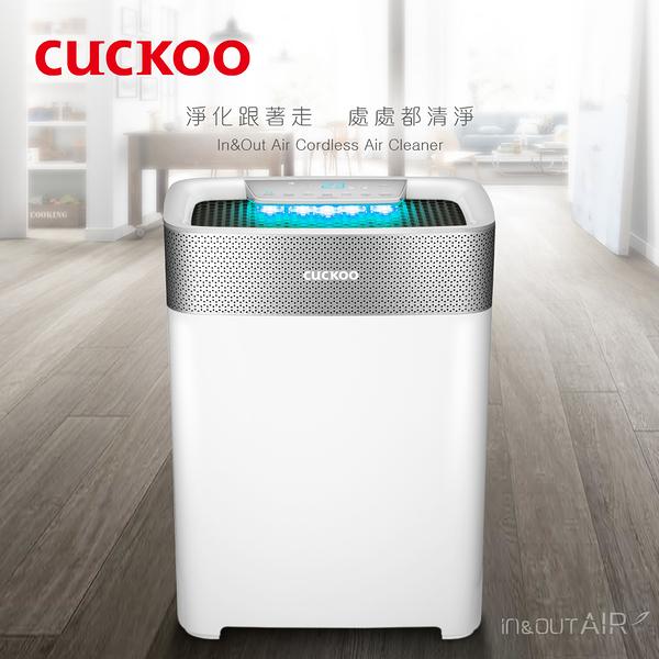 結帳再折 Cuckoo 福庫 無線充電式空氣清淨機(CAC-B1210FWCL)