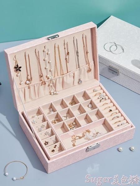 首飾收納盒 米斯語雙層大容量飾品收納盒手飾盒耳釘耳環戒指項鍊創意首飾盒
