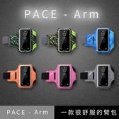 臂包—運動手機臂套男女跑步手機臂包健身胳膊臂袋蘋果X華為通用手臂包 依夏嚴選