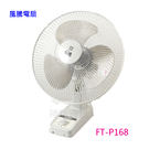 風騰 16吋 壁扇 FT-P168  ◆單拉索式變速開關◆ 高密度護網◆三段開關☆6期0利率↘☆