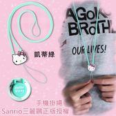 【Sanrio三麗鷗】立體造型系列 頸繩/硅膠掛繩/手機吊繩(KITTY綠)