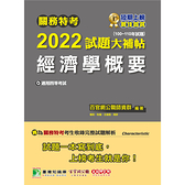 關務特考2022試題大補帖(經濟學概要)(100~110年試題)