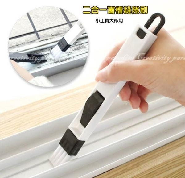 【二合一縫隙刷】兩件組 窗戶廚房衛浴流理台瓦斯爐洗手台窗戶凹槽窗框溝槽去污刷 清潔刷具