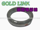 【GL247】GOLD LINK 高級圓型電話線 50M 4芯~屋內/室外均可 EZGO商城