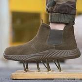 安全鞋勞保鞋子男士防砸防刺穿鋼包頭輕便防臭工作鞋電焊工工地上班防 快速出貨