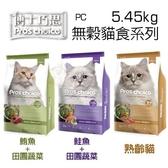 *WANG*博士巧思 PC無穀貓食系列 5.45kg/包 貓飼料 多種口味 精選新鮮食材好健康