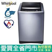 Whirlpool惠而浦16KG洗衣機WM16GN含配送到府+標準安裝【愛買】