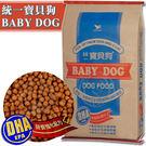 【zoo寵物商城】 統一寶貝狗《全犬種》營養乾糧-20磅/9.07kg