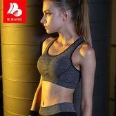 運動內衣女防震跑步聚攏背心式學生瑜伽大碼定型無鋼圈防下垂文胸 年終尾牙交換禮物