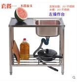 不銹鋼水槽廚房洗菜盆家用洗碗池單槽水池帶平台簡易洗碗槽帶支架 城市科技DF