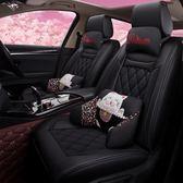 汽車坐墊套四季通用卡通全包圍座套皮布藝新款小車夏季車墊座椅套 DF