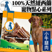 【zoo寵物商城】100% 天然紐西蘭寵物點心》小牛腿肉-500g