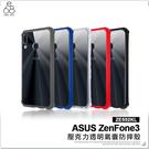 ZE552KL ASUS ZenFone3 Z012D 壓克力 手機殼 透明氣囊軟殼 背蓋不泛黃 超薄保護套