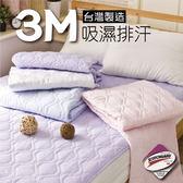 保潔墊 - 單人(單品) [3M平鋪式 可機洗] 吸濕排汗 細緻棉柔 寢國寢城台灣製
