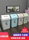 垃圾桶 帶蓋垃圾桶家用衛生間廚房客廳臥室廁所有蓋紙簍小大號分類拉圾筒【八折搶購】