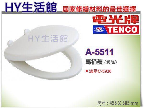 TENCO 電光牌 A-5511 緩降馬桶蓋