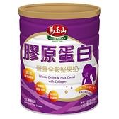馬玉山營養全榖堅果奶-膠原蛋白配方850g