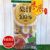 【譽展蜜餞】綜合水果冰棒/季節限定/110元