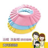 寶貝洗頭帽 浴帽 洗髮帽 (顏色隨機)