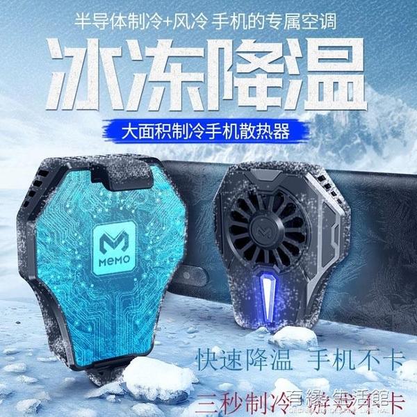 手機散熱器 手機散熱器背夾pro華為蘋果安卓手機新款冰封散熱半導體制冷風扇主播游 有緣生活館