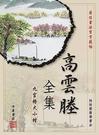 《享亮商城》N-0160-3 高雲騰全集 中華筆莊