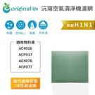 適用:飛利浦Philips AC4016、ACP017、AC4076、ACP077【Original life】長效可水洗 空氣清淨機濾網