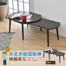 【班尼斯名床】【大丈夫能屈能伸茶几】伸縮茶几/延伸桌/桌子/工作桌/客廳桌/和室桌/電腦桌