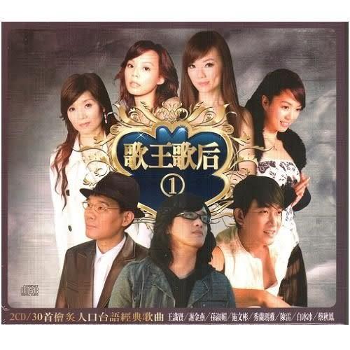 歌王歌后1 雙CD  (購潮8)