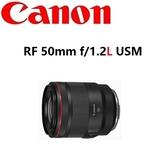 名揚數位 (分12/24期0利率) CANON RF 50mm f/1.2L USM 台灣佳能公司貨