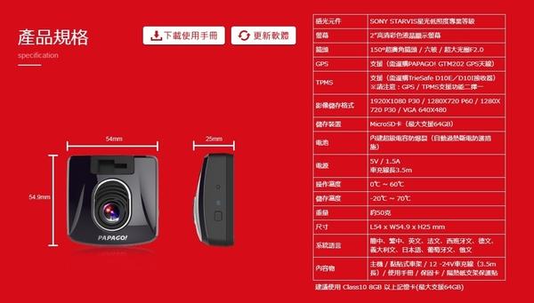 PAPAGO GoSafe S50 PAPAGO S50 【贈32G】汽車行車記錄器 頂級星光夜視 D11升級款